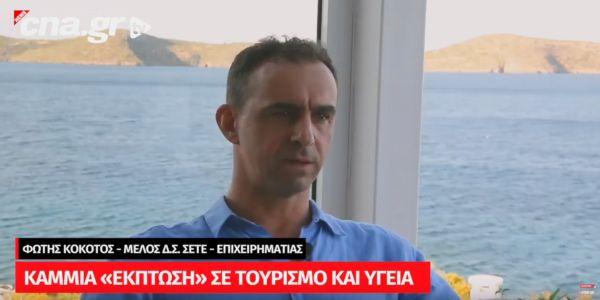 Φώτης Κοκοτός: «Καμμία έκπτωση σε τουρισμό και υγεία» - Συνέντευξη στο CNA News (Video) - Ειδήσεις Pancreta