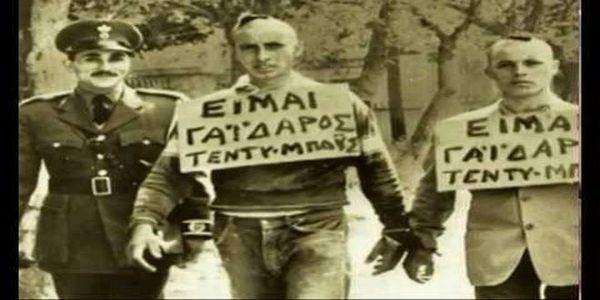 Μηχανή του Χρόνου: Μαρτυρία ντοκουμέντο. Ο πρώτος τέντυ μπόϊ που διαπομπεύτηκε στους δρόμους της Αθήνας - Ειδήσεις Pancreta