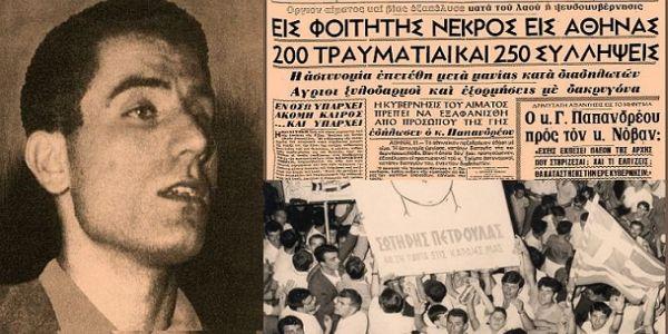 Τα «Ιουλιανά» του 1965 – Συνέχεια… - Ειδήσεις Pancreta