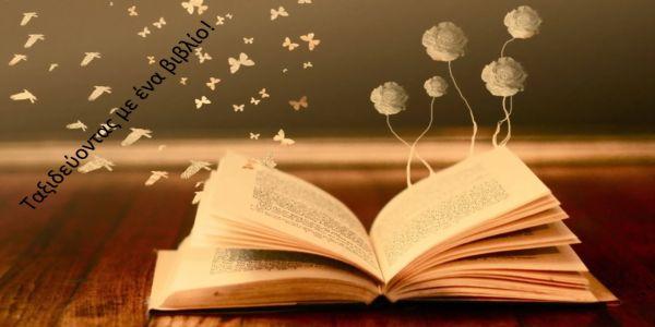 Ταξιδεύοντας με ένα βιβλίο! - Ειδήσεις Pancreta