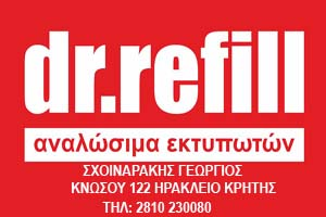 dr refill - Σχοιναράκης Γιώργος