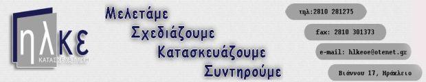 http://www.hlke.gr/