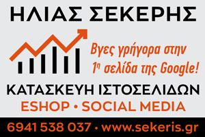 https://sekeris.gr/