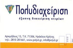 http://www.polyd.gr/