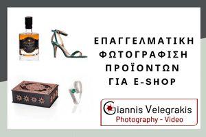 https://www.velegrakis.gr/fotografisi-proionton