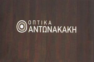 http://antonakaki-optics.gr/en/