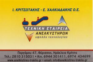 Ι.Κριτσωτάκης - Ε.Χαλκιαδάκης Ο.Ε