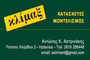 http://www.pancreta.gr/odigos.php?p=6670