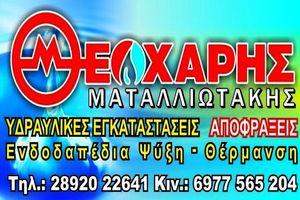 Ματαλλιωτάκης Θεοχάρης