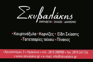 Σκυβαλάκης