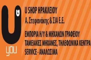 U Shop Ηρακλείου Α. Στεφανάκης & ΣΙΑ ΕΕ
