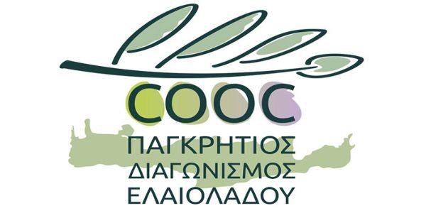 Ρέθυμνο: Στις 21 & 22 Μαρτίου ο 6ος Παγκρήτιος Διαγωνισμός Ελαιολάδου