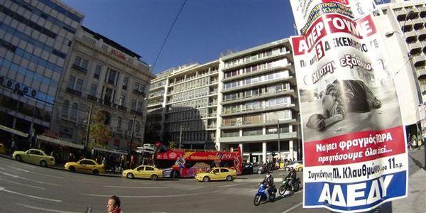 Γενική απεργία την Πέμπτη κόντρα στις αλλαγές στο Ασφαλιστικό - Ειδήσεις Pancreta