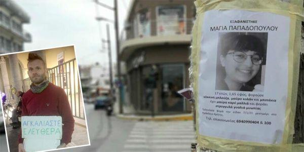 Ηράκλειο: Συνεχίζονται οι έρευνες για τον εντοπισμό της 17χρονης Μάγιας - Ειδήσεις Pancreta