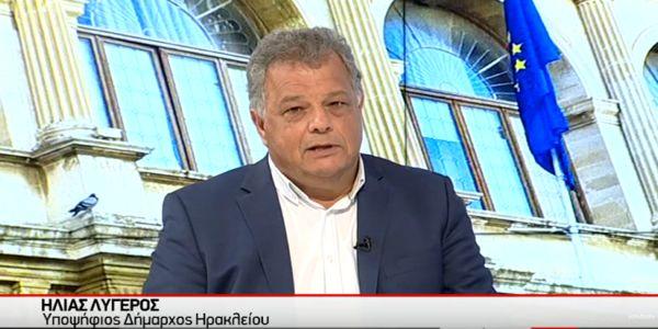 Ο Ηλίας Λυγερός στο δελτίο ειδήσεων της Κρήτη tv (Βίντεο)