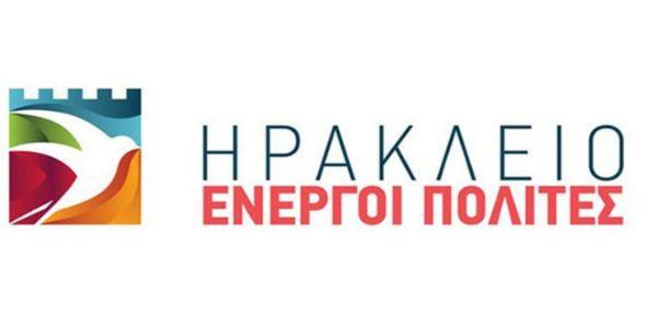 """Δημοτική Κίνηση """"Ηράκλειο Ενεργοί Πολίτες"""": Ανακοίνωση για την έναρξη της νέας σχολικής χρονιάς - Ειδήσεις Pancreta"""