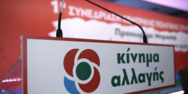 Συμφωνεί επί της αρχής το ΚΙΝΑΛ για την κρατική ενίσχυση της Aegean - Ειδήσεις Pancreta
