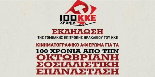 Ηράκλειο: Κινηματογραφικό αφιέρωμα για στην Οκτωβριανή Επανάσταση