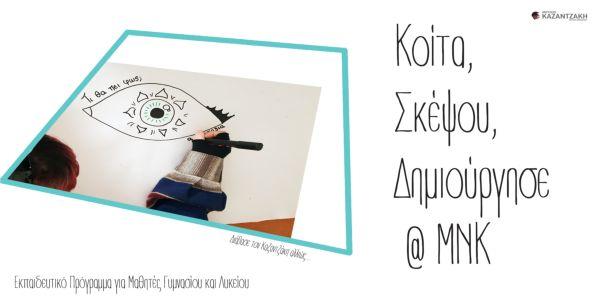 Εργαστήρι Animation για οικογένειες και νέο Εκπαιδευτικό Πρόγραμμα για εφήβους στο Μουσείο Νίκου Καζαντζάκη