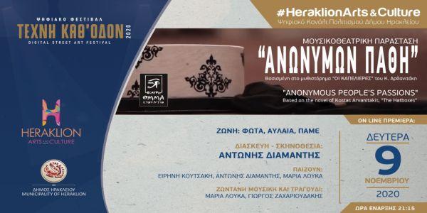 Η παράσταση «Ανωνύμων Πάθη» στο ψηφιακό κανάλι πολιτισμού του Δήμου Ηρακλείου - Ειδήσεις Pancreta