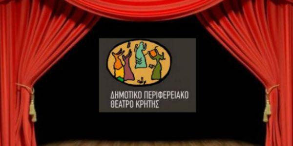 Δωρεάν μεταδόσεις μαγνητοσκοπημένων παραστάσεων από το ΔΗΠΕΘΕ Κρήτης - Ειδήσεις Pancreta