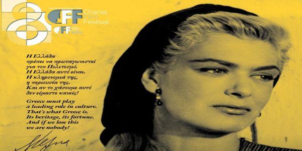 «100 χρόνια Μελίνα Μερκούρη» στο Φεστιβάλ Κινηματογράφου Χανίων - Ειδήσεις Pancreta