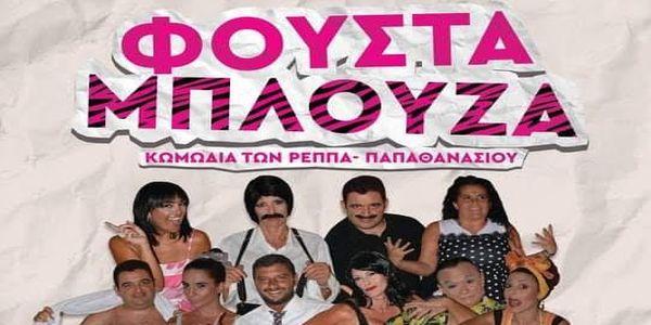 «Φούστα – Μπλούζα» των Ρέππα- Παπαθανασίου στο Ανοικτό Θέατρο της Πύλης Βηθλεέμ - Σάββατο 18 Σεπτεμβρίου - Ειδήσεις Pancreta