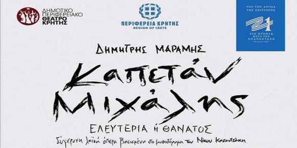 Η Λαϊκή Όπερα του Δημήτρη Μαραμή «Καπετάν Μιχάλης» στο κηποθέατρο «Ν. Καζαντζάκης» - Ειδήσεις Pancreta