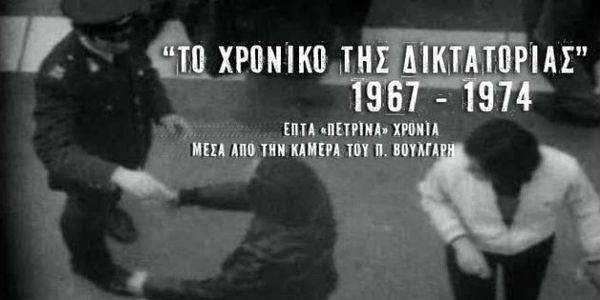 Το Χρονικό της Δικτατορίας 1967-1974, του Παντελή Βούλγαρη - Ειδήσεις Pancreta