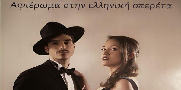 «Αφιέρωμα στην ελληνική οπερέτα»