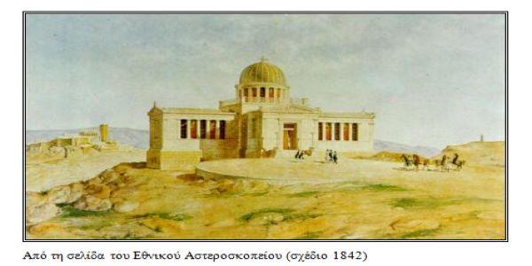 Το Αστεροσκοπείο Αθηνών του Θεόφιλου Χάνσεν - Ειδήσεις Pancreta