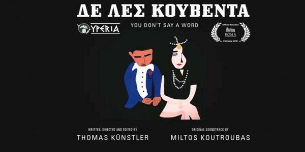 «Δε λες κουβέντα»: ένα animation για το ρεμπέτικο - Ειδήσεις Pancreta