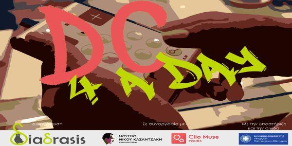 Εκπαιδευτικό πρόγραμμα «Digital curator for a day» στο Μουσείο Νίκου Καζαντζάκη - Ειδήσεις Pancreta