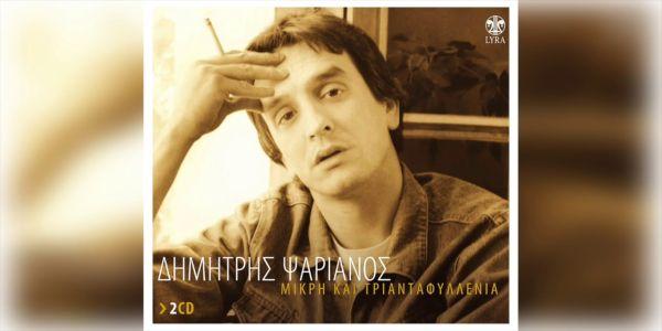 Πέθανε ο τραγουδιστής που ερμήνευσε τον Μεγάλο Ερωτικό, Δημήτρης Ψαριανός - Ειδήσεις Pancreta