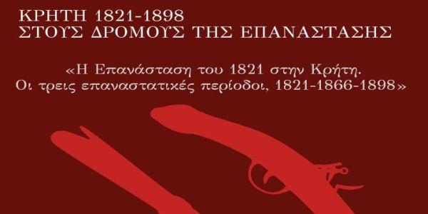 Ξεκινά η Έκθεση «Κρήτη 1821-1898: Στους δρόμους της Επανάστασης» στη Βασιλική του Αγίου Μάρκου | Pancreta Ειδήσεις