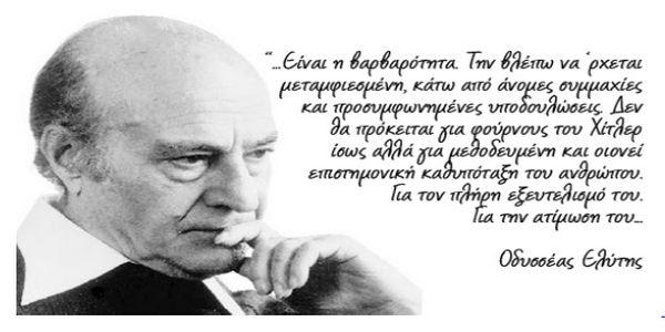 Οδυσσέας Ελύτης (2 Νοεμβρίου 1911 - 18 Μαρτίου 1996)