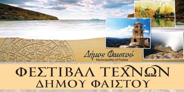 Φεστιβάλ Τεχνών Δήμου Φαιστού (Πρόγραμμα) - Ειδήσεις Pancreta