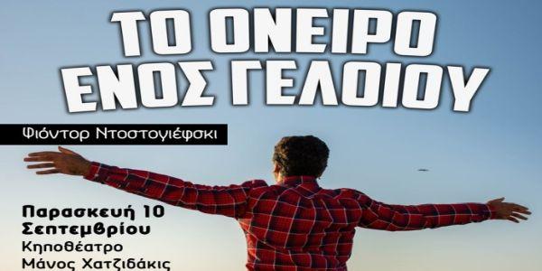 «Το όνειρο ενός γελοίου» την Παρασκευή στο κηποθέατρο «Μ. Χατζιδάκις» - Ειδήσεις Pancreta
