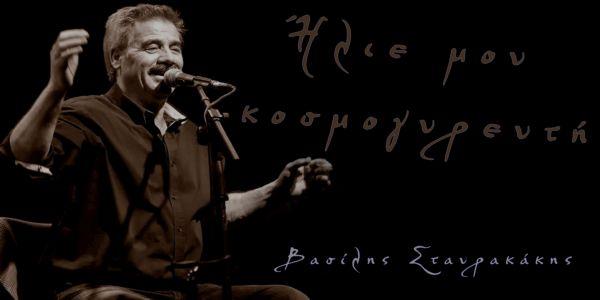 Ο Βασίλης Σταυρακάκης στο ψηφιακό κανάλι πολιτισμού του Δήμου Ηρακλείου - Ειδήσεις Pancreta