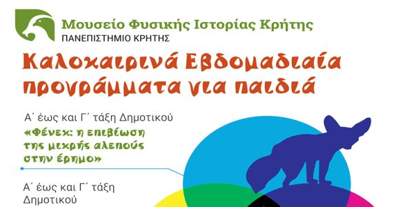 Summer Camp τον Αύγουστο στο ΜΦΙΚ! - Ειδήσεις Pancreta