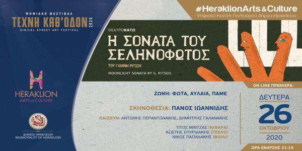 Η «Σονάτα του Σεληνόφωτος» από το Θέατρο «Κάτω» στο ψηφιακό κανάλι πολιτισμού του Δήμου Ηρακλείου - Ειδήσεις Pancreta