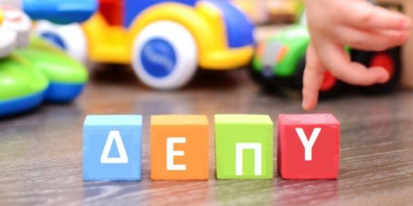 ΔΕΠ-Υ - Μαθησιακές Δυσκολίες & Συννοσηρότητα - Ειδήσεις Pancreta