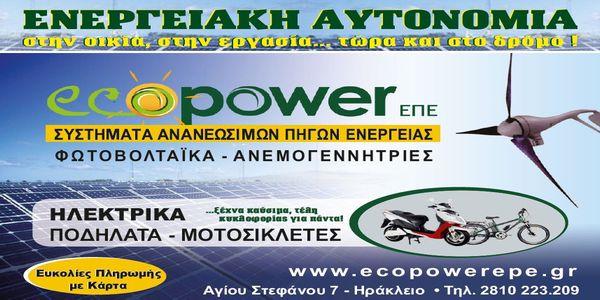 Απεξαρτηθείτε ενεργειακά KAI στο δρόμο! - Ειδήσεις Pancreta