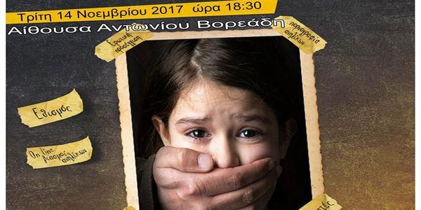 «Εγκλήματα στο κυβερνοχώρο Προφυλάξτε τα παιδιά σας» - Εκδήλωση - εσπερίδα στο δήμο Οροπεδίου Λασιθίου - Ειδήσεις Pancreta