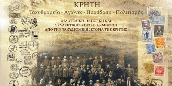 Έκθεση Φιλοτελικών, Ιστορικών και Συλλεκτικών τεκμηρίων, με θέμα την ιστορική διαδρομή των Ταχυδρομείων στην Κρήτη - Ειδήσεις Pancreta