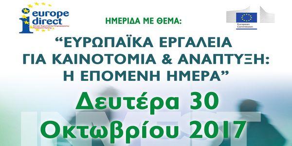 Ημερίδα ενημέρωσης από το Europe Direct της Περιφέρειας Κρήτης - Ειδήσεις Pancreta