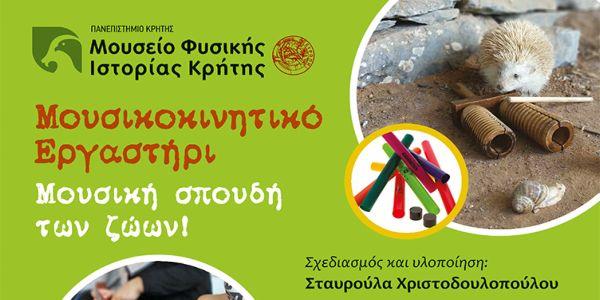 Μουσικοκινητικό εργαστήρι στο Μουσείο Φυσικής Ιστορίας Κρήτης - Ειδήσεις Pancreta