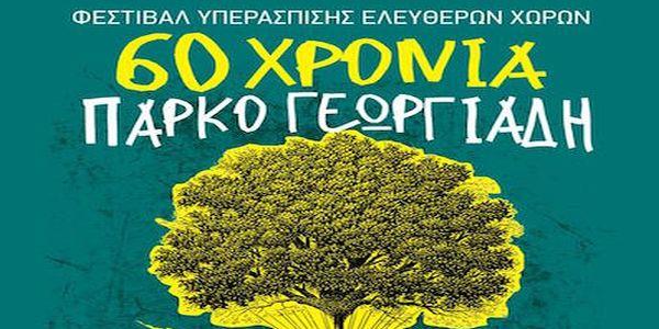 60 χρόνια Πάρκο Γεωργιάδη: Φεστιβάλ υπεράσπισης του Πάρκου Γεωργιάδη και των ελεύθερων χώρων - Ειδήσεις Pancreta