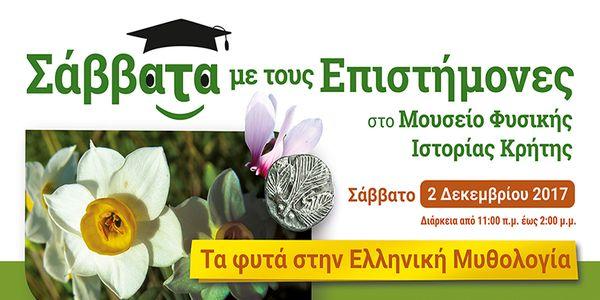 ΜΦΙΚ: Σάββατο 2 Δεκεμβρίου 2017 «Τα φυτά στην Ελληνική Μυθολογία» - Ειδήσεις Pancreta