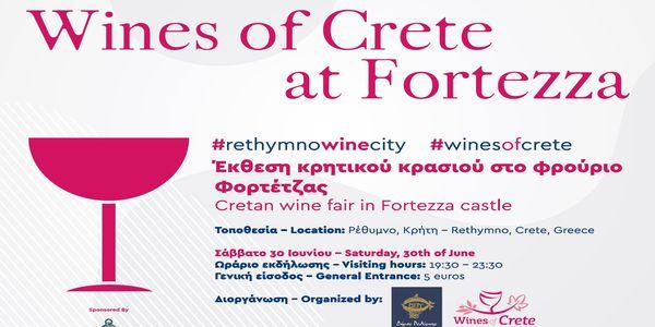 Γευσιγνωσία κρητικού κρασιού κάτω από τα αστέρια, στο Φρούριο Φορτέτζα στο Ρέθυμνο, το Σάββατο 30 Ιουνίου - Ειδήσεις Pancreta